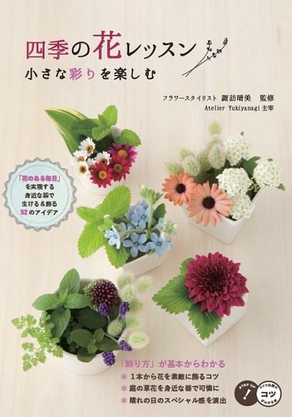 四季の花レッスン 小さな彩りを楽しむ