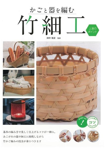 かごと器を編む 竹細工 上達のポイント