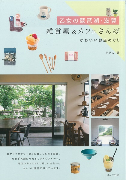 乙女の琵琶湖・滋賀 雑貨屋&カフェさんぽ かわいいお店めぐり
