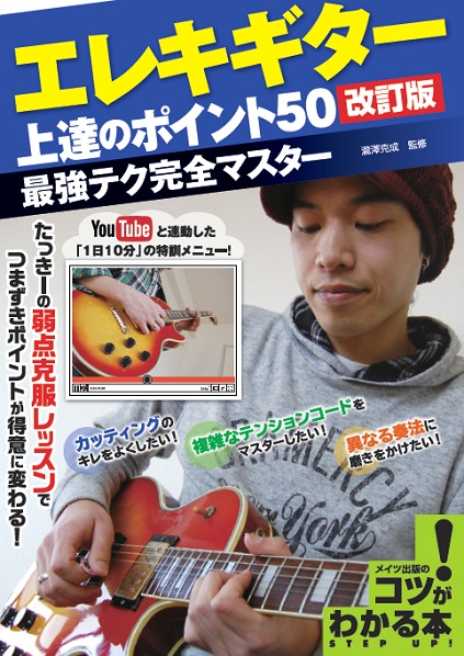 エレキギター上達のポイント50[改訂版] 最強テク完全マスター