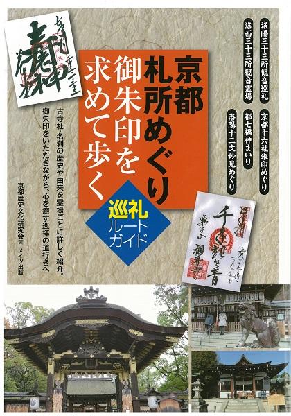 京都 札所めぐり 御朱印を求めて歩く 巡礼ルートガイド