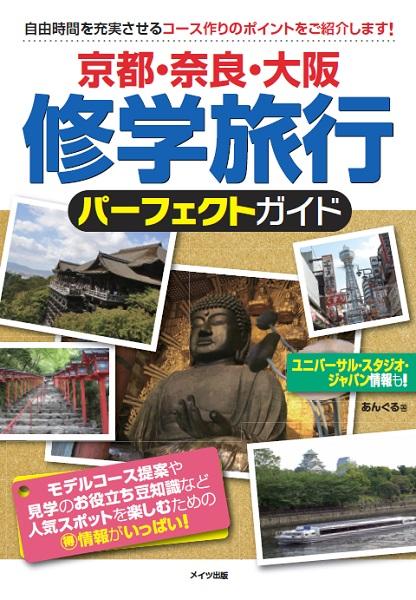 京都・奈良・大阪 修学旅行 パーフェクトガイド