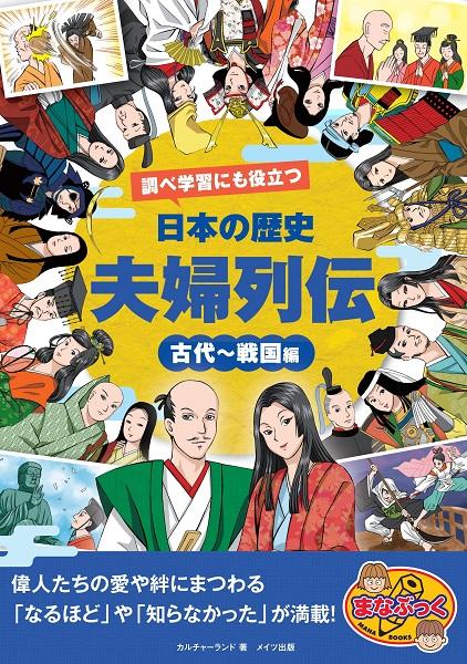 調べ学習にも役立つ 日本の歴史 「夫婦列伝」 古代〜戦国編
