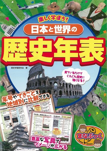 楽しく学ぼう! 日本と世界の歴史年表
