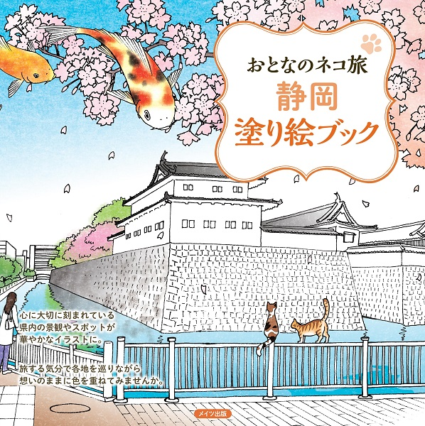 おとなのネコ旅 静岡 塗り絵ブック