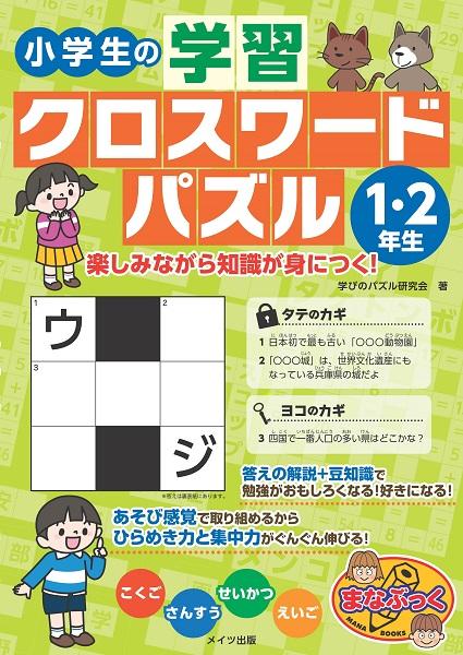 小学生の学習クロスワードパズル1・2年生 楽しみながら知識が身につく!