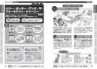 子どもと行く!ユニバーサル・スタジオ・ジャパン 安心口コミ!○得ファミリーガイド
