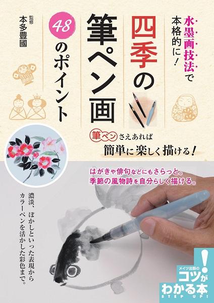 水墨画技法で本格的に!四季の筆ペン画 48のポイント