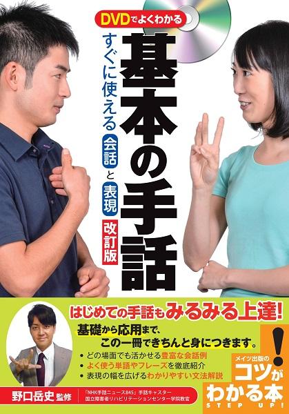 DVDでよくわかる 基本の手話 すぐに使える会話と表現 改訂版