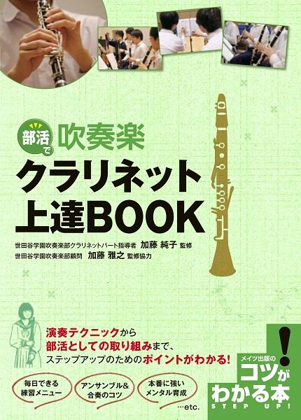 部活で 吹奏楽 クラリネット上達BOOK