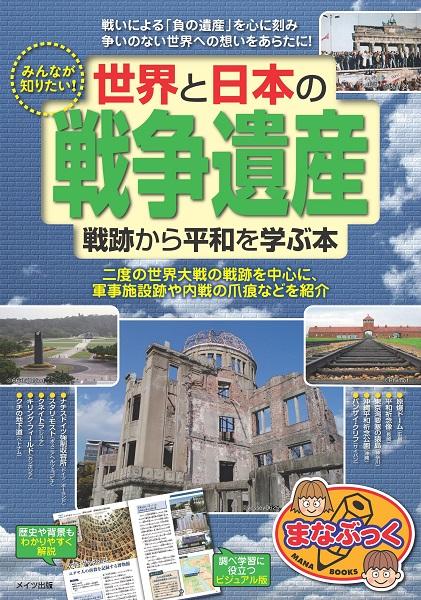 みんなが知りたい!世界と日本の「戦争遺産」 戦跡から平和を学ぶ本