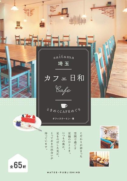 埼玉 カフェ日和 ときめくCAFEめぐり