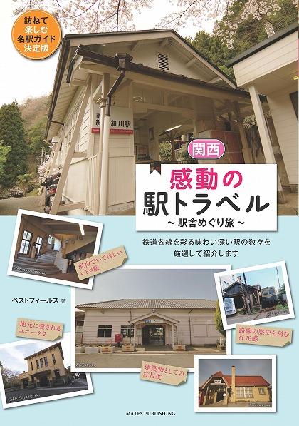 関西 感動の駅トラベル 駅舎めぐり旅