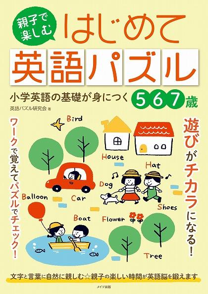親子で楽しむ はじめて英語パズル 小学英語の基礎が身につく