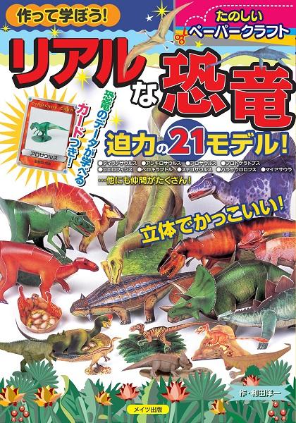 作って学ぼう!リアルな恐竜 たのしいペーパークラフト