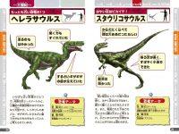 ヒミツにせまる!恐竜 もの知りデータBOOK