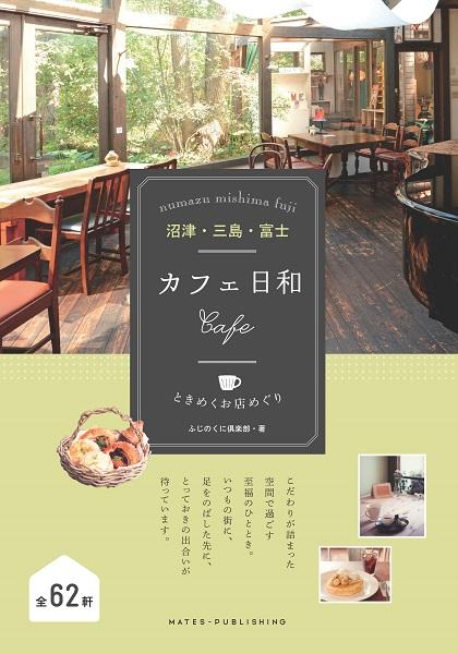 沼津・三島・富士 カフェ日和 ときめくお店めぐり