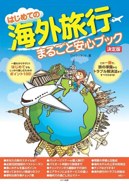 はじめての海外旅行 まるごと安心ブック 決定版
