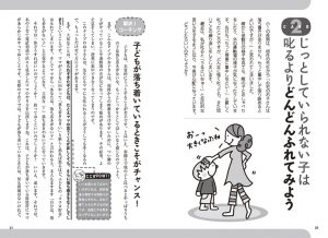 男の子のやる気を伸ばす お母さんの子育てコーチング術