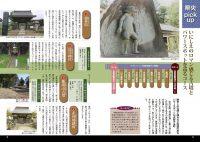 茨城 ぶらり歴史探訪ルートガイド