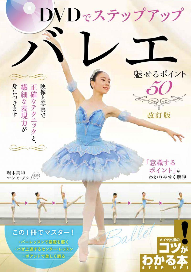 DVDでステップアップ バレエ 魅せるポイント50 改訂版