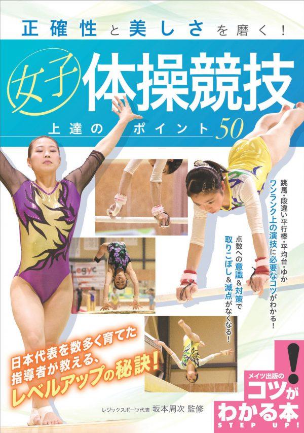 正確性と美しさを磨く!女子体操競技 上達のポイント50