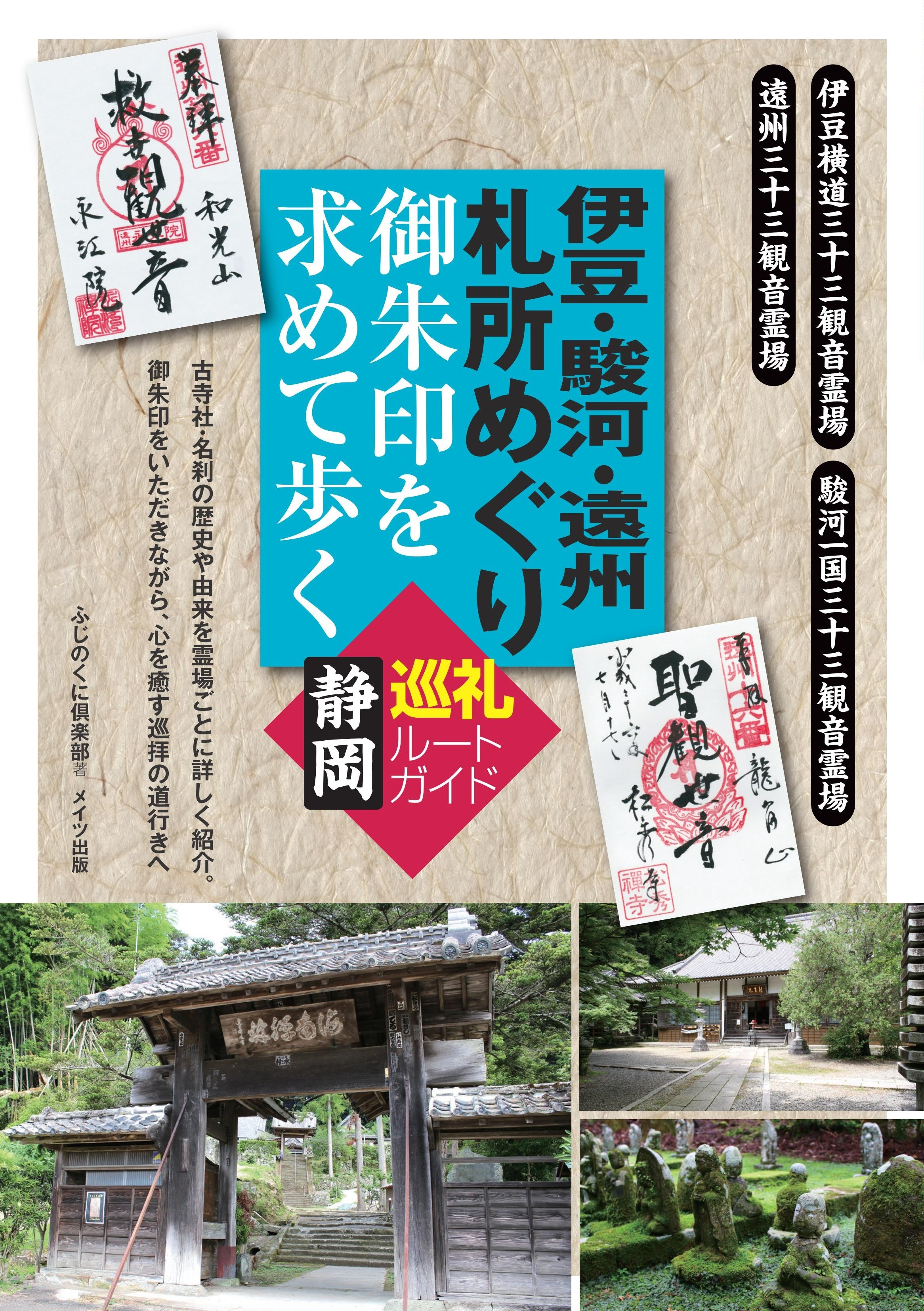 伊豆・駿河・遠州札所めぐり 御朱印を求めて歩く 静岡巡礼ルートガイド