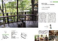 しずおか すてきな旅CAFE 海カフェ&森カフェ