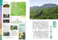 九州 山歩きガイド ゆったり楽しむ