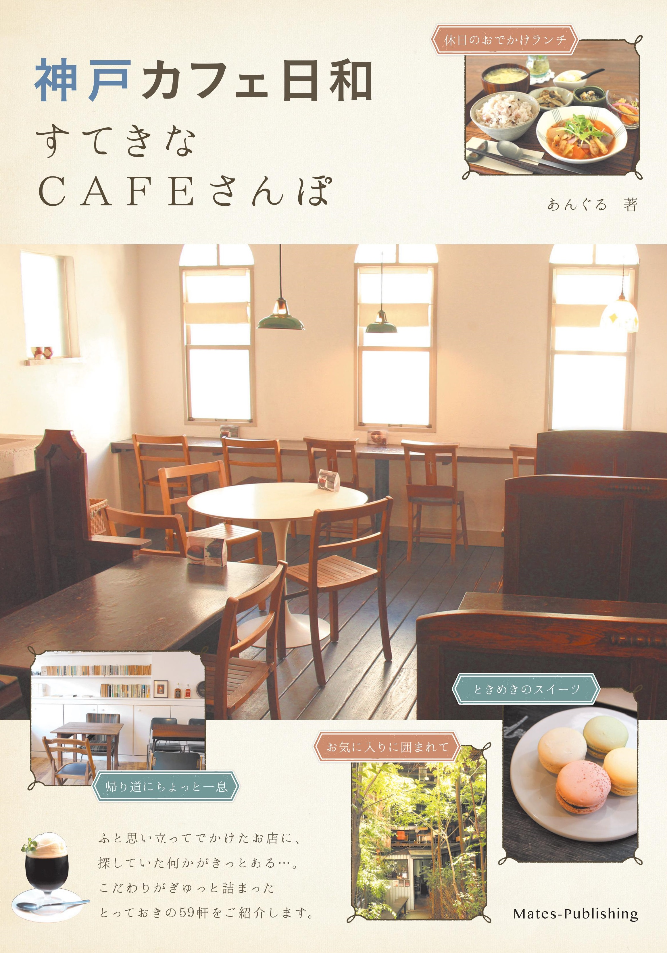 神戸 カフェ日和 すてきなCAFEさんぽ