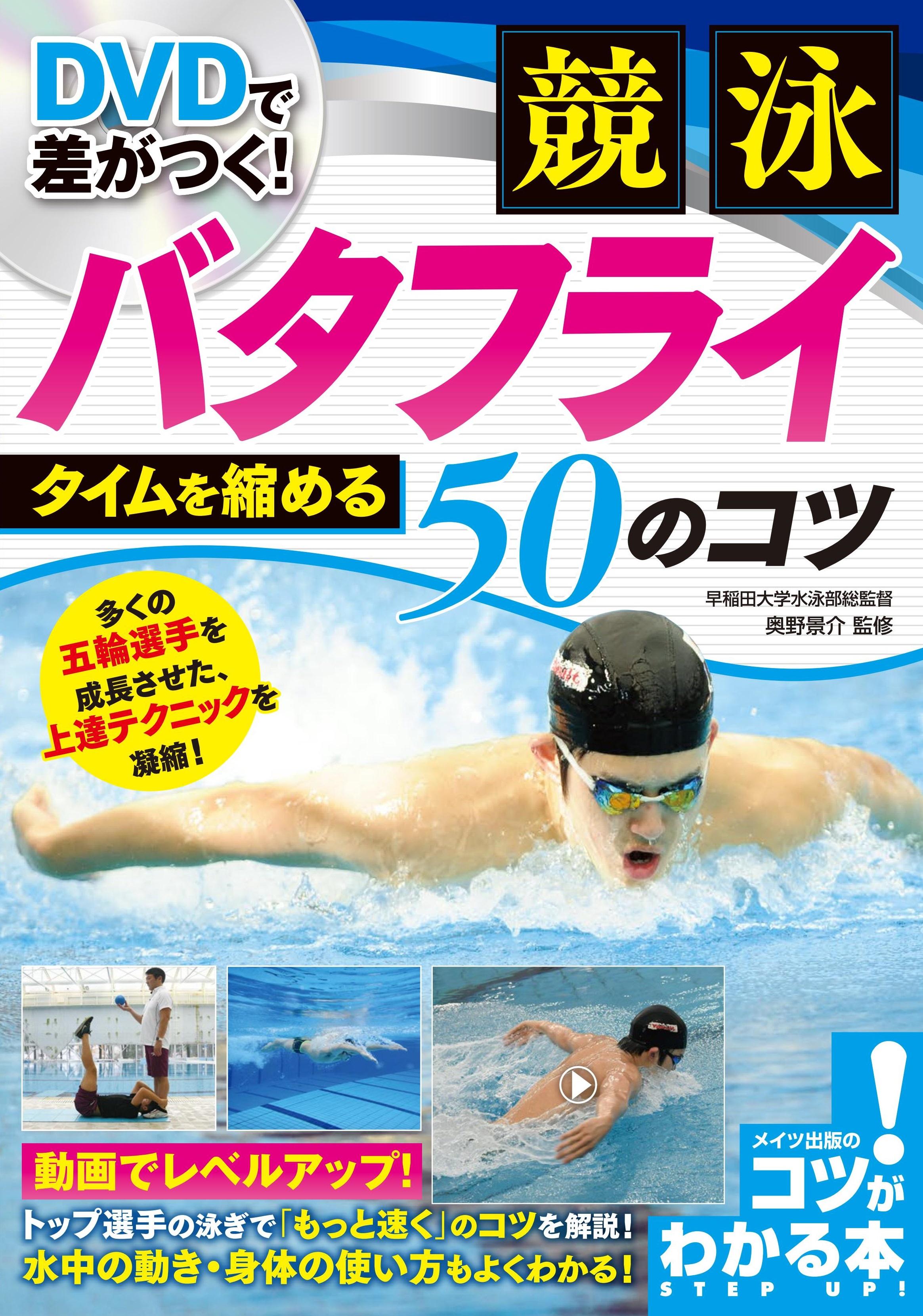 DVDで差がつく!競泳 バタフライ タイムを縮める50のコツ