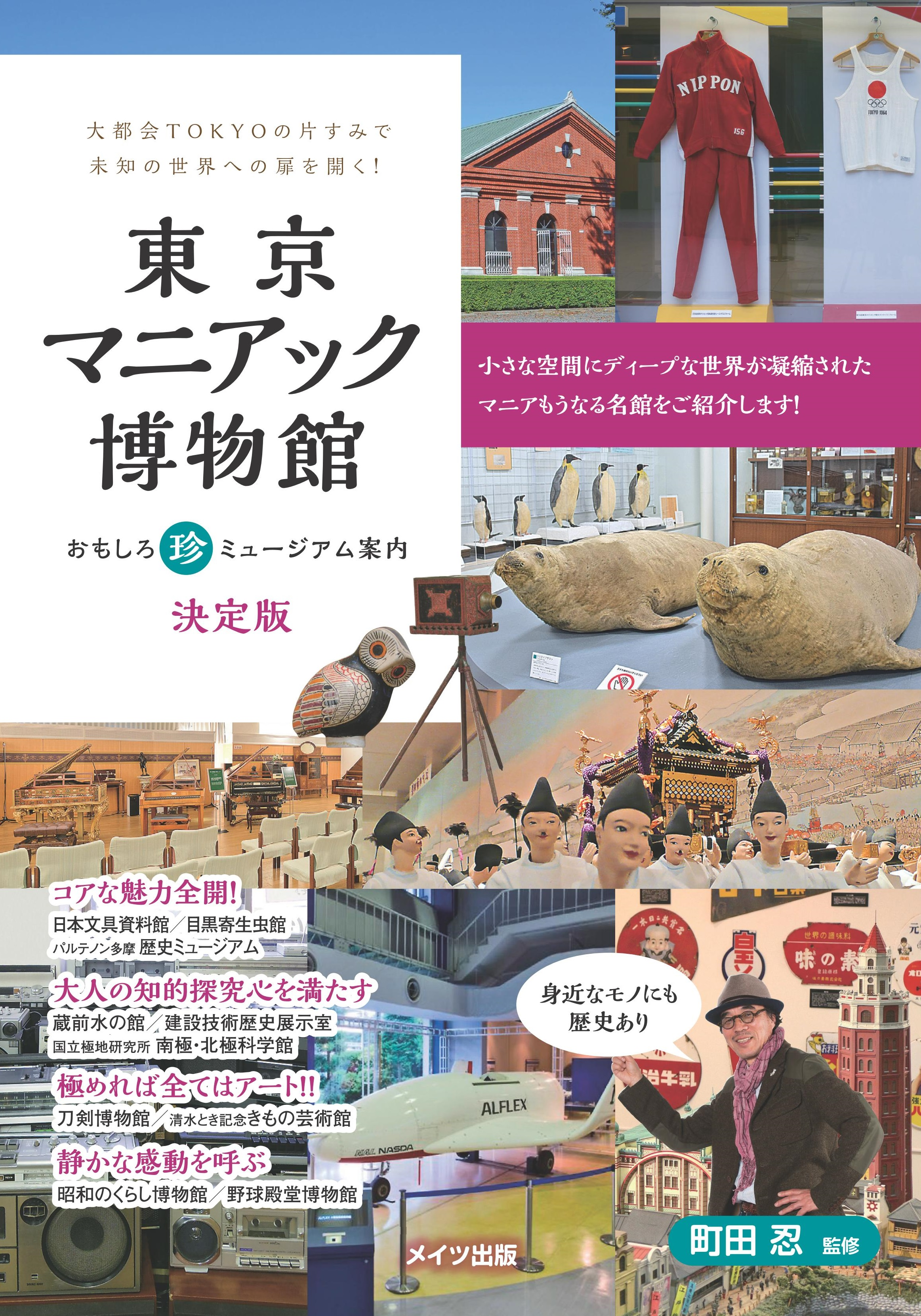 東京マニアック博物館 おもしろ珍ミュージアム案内 決定版