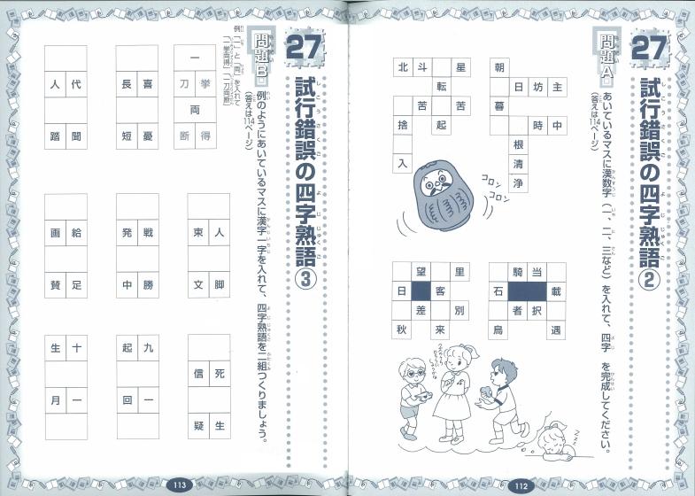 小学生の漢字パズル 4・5 ... : 漢字クロスワード小学生 : 小学生