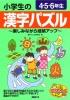 小学生の漢字パズル 4・5・6年生 〜楽しみながら成績アップ〜