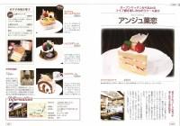 茨城 おいしいケーキ屋さん