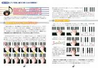 思い通りに弾ける!ピアノ 上達のポイント50
