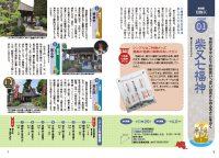 東京周辺 七福神めぐり ご利益さんぽコース