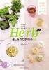 育てて、食べて、心と体に効く ハーブ 楽しみ方のポイント60