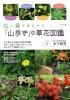 花と葉で見わける 「山歩き」の草花図鑑