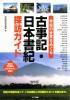 神話の世界をめぐる 古事記・日本書紀 探訪ガイド