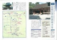 奈良 歴史探訪ウォーキング