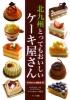北九州 とってもおいしいケーキ屋さん