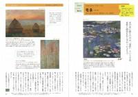 日本で見られる 印象派の名画 美術館ガイドブック