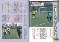 小学生の8人制サッカー 最強の戦術
