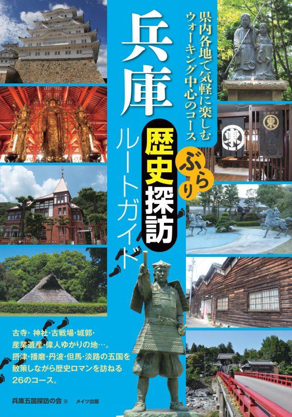 兵庫 ぶらり歴史探訪ルートガイド