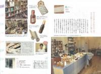 広島 かわいいお店めぐり 雑貨、カフェ、パン、スイーツ、花屋…。