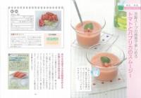 野菜とフルーツでキレイになる!生ジュース&スムージー かんたんダイエット