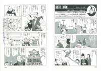 この一冊でわかる!マンガ 日本の歴史人物 教科書に出てくる50人