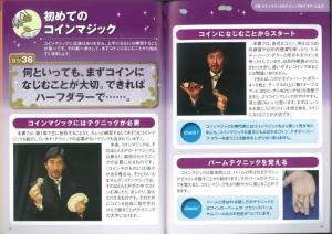 DVDでわかる!魅せるコインマジック 基本のコツ50 〜はじめてでも本格的にできる!〜