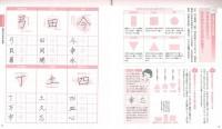 誰でもきれいな文字が書ける本 超速ボールペン字練習帳 どんなくせ字も美文字に変わる!